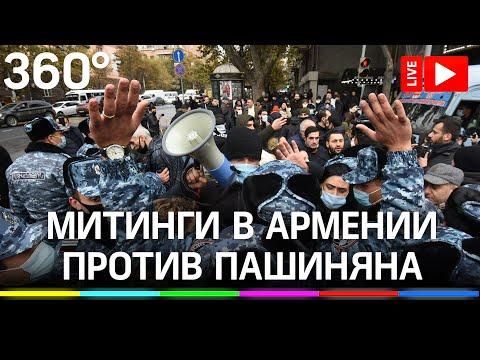 Митингующие требуют отставки премьер-министра страны Никола Пашиняна в Армении. Прямая трансляция