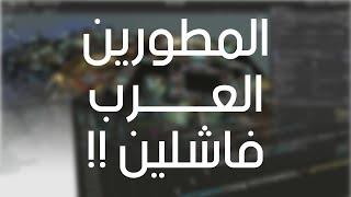 تطوير ألعاب الجوال | كيف تبدأ بداية صحيحة كمطور ألعاب + سبب فشل المطورين العرب !