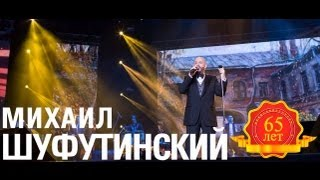 Михаил Шуфутинский Дядя Паша (Love Story. Live)