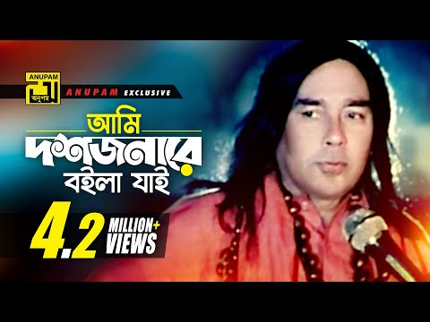 Ami Dosh Jonare boila | আমি দশ জনারে বইলা যাই | Humayun Faridi, Momtaz & Others | Momtaz