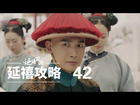 延禧攻略 42   Story Of Yanxi Palace 42(秦岚、聂远、佘诗曼、吴谨言等主演)