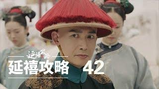 延禧攻略 42 | Story of Yanxi Palace 42(秦岚、聂远、佘诗曼、吴谨言等主演)