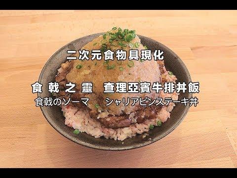 【RICO】二次元食物具現化 EP-18 食戟之靈 查理亞賓牛排丼飯 食戟のソーマ シャリアピンステーキ丼