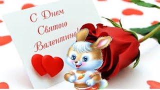 Музыкальное слайд шоу  для детей к дню святого Валентина  песня день святого Валентина