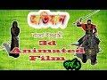 RootBux.com - Avizan - Episode-1, ( Bangla 3D Animated Islami Film/Cartoon )