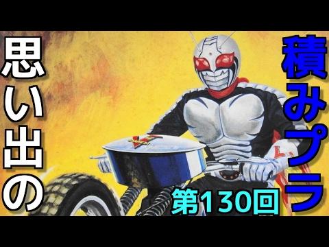 130 1/20 仮面ライダースーパー1 ブルーバージョン  『BANDAI ベストメカコレクション』