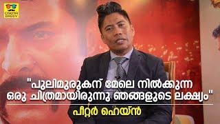 Stunt Choreographer Peter Hein Talks About Madhuraraja   Mammootty   Vysakh   Uday Krishna