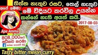 Karavila තතත නතව රසට, තල නතව තලට උයන කරවල වජනය Tasty bitter melon curry Apé Amma