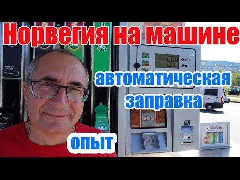 Автоматические заправки в Норвегии - как заправиться бензином и оплатить заправку картой.