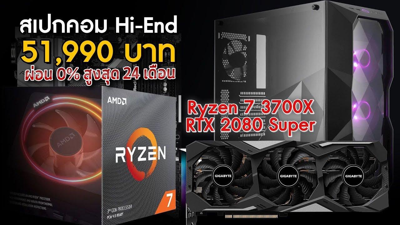 ประกอบคอมงบ 50,000 บาท จัดสเปคแบบ Hi-End เล่นเกมก็ลื่น ไลฟสตรีมก็ได้ !! กับ R7 3700X + RTX2080 Super