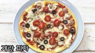 밀가루 없이 피자 만드는 법 계란 피자 만들기