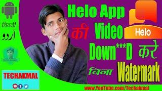 Helo App Video Download Without Watermark In Hindi 2020   Helo App   Tech Akmal screenshot 4