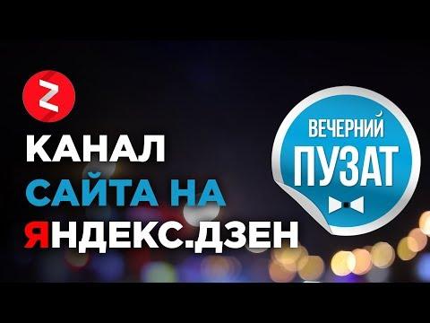 💎 ЯНДЕКС ДЗЕН И ИНФОРМАЦИОННЫЕ САЙТЫ - ВЕЧЕРНИЙ ПУЗАТ
