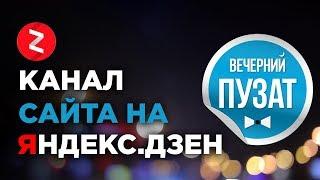 Как заработать 5000 руб за 3 дня на Яндекс Дзен
