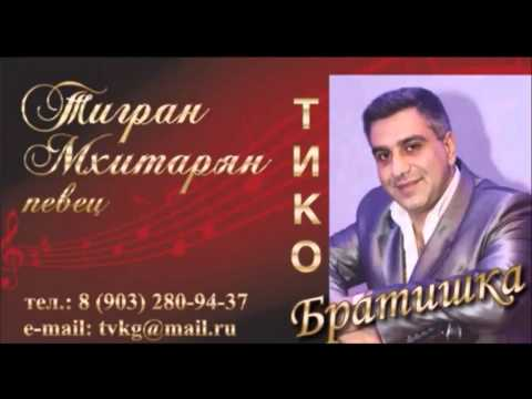 Тигран Мхитарян-СВАДЕБНАЯ