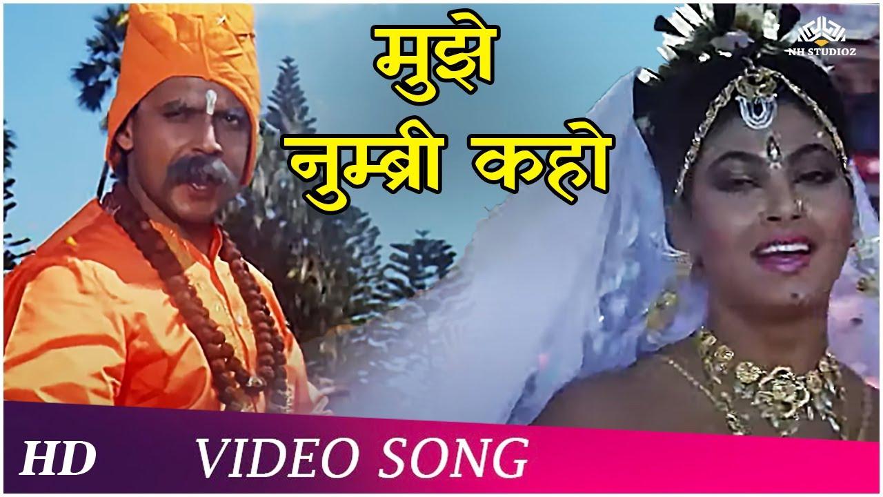 Mujhe Numbri Kaho (Part 2)   Numbri Aadmi (1991)   Mithun Chakraborty   Amrish Puri  Amit Kumar Hits