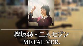 欅坂46 [Keyakizaka46] - Futari Sezon (Metal Ver.)