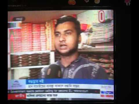Akboria Doi Bogra