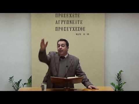 23.01.2019 - Πραξεις Κεφ 28 - Τάσος Ορφανουδάκης