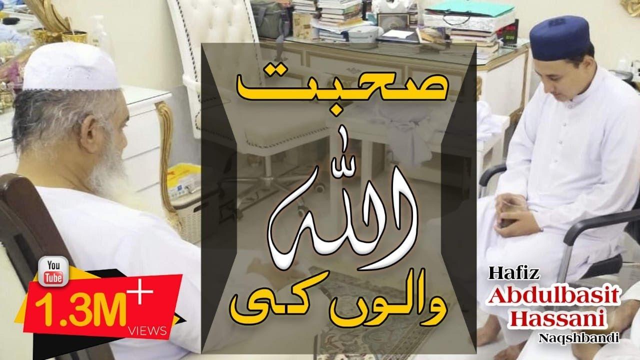 Download صحبت اللہ والوں کی Sohbat Allah Walo Ki