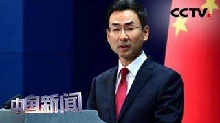 [中国新闻] 中国外交部:坚定支持香港修例工作 | CCTV中文国际