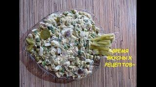 Салат из Селёдки | Вечерний Звон | Время вкусных рецептов!