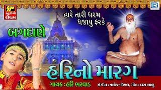 Bagdane Hari No Marag Hari Bharwad | Gujarati Superhit Bhajan | બગદાણે હરી નો મારગ | RDC Gujarati