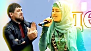 Кадыров в Восторге от Этой Девушки! Зарема Ирзаханова на Сцене