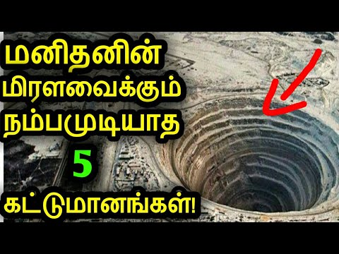 உலகில் மனிதனால் உருவாக்கப்பட்ட மிரளவைக்கும் 5 கட்டுமானங்கள்! | #Amazing Facts In The World | Tamil