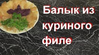 """РЕЦЕПТ-""""БОМБА"""". Балык из куриного филе."""