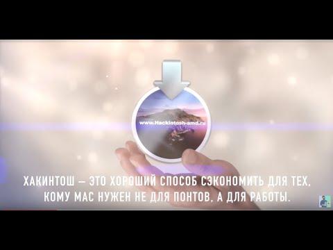 Aleksey Konovalov, Хакинтош это хороший способ сэкономить