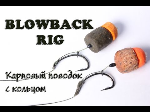 Карповый монтаж с кольцом. Blowback Rig