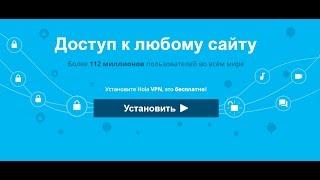 Видео обзор Hola – бесплатный VPN, интегрируемый в браузеры.