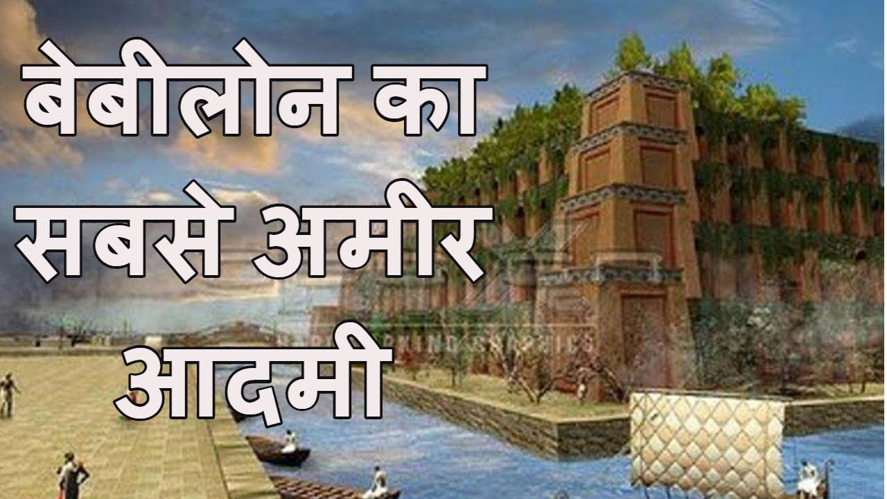 The richest man in Babylon in Hindi | Babylon ka sabse amir aadmi in ...
