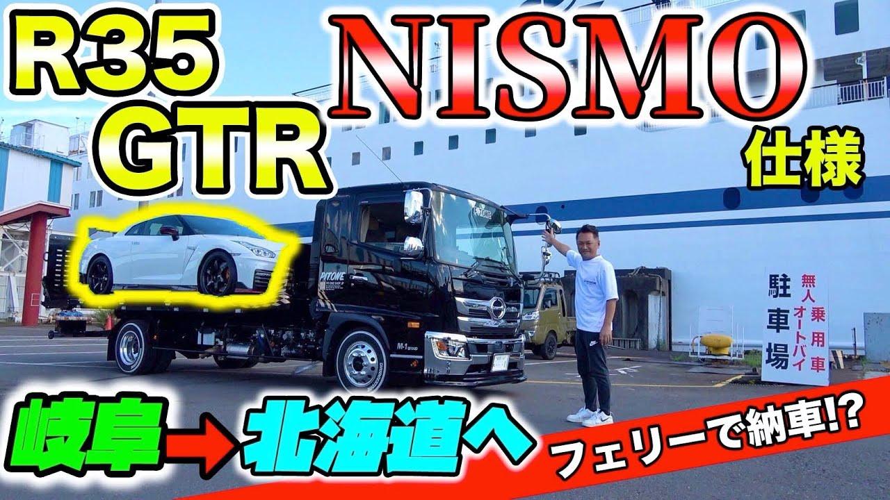岐阜でカスタムしたニスモ仕様のR35GTRを北海道で納車⁉︎【ニスモカスタム#5】NISMO custom