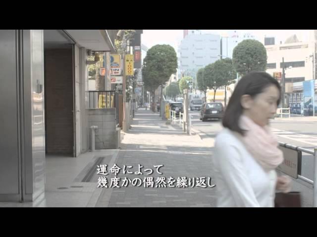 映画『逢いびき』予告編