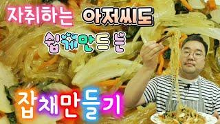 간단한 재료로 잡채만들기 / Glass noodles stir - fried with vegetables / Korean Food