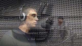 Серёжа Уссов - Всё позади ( Аркадий Кобяков )