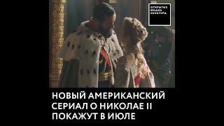 Новый американский сериал о Николае II покажут в июле