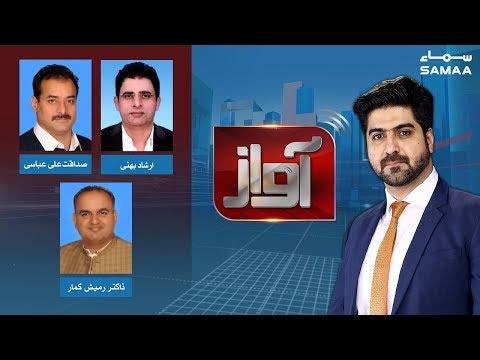 Awaz | SAMAA TV | 02 September 2019