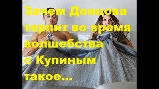 Зачем Донцова терпит во время волшебства с Купиным такое...ДОМ-2, Новости, ТНТ, Новости шоу-бизнеса