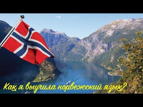 Как я выучила норвежский язык?