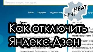кО #2 Как отключить Яндекс.Дзен