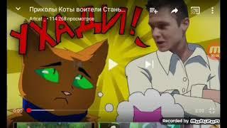 Реакция на приколы Коты Воители  3 серия  Канал Artcat