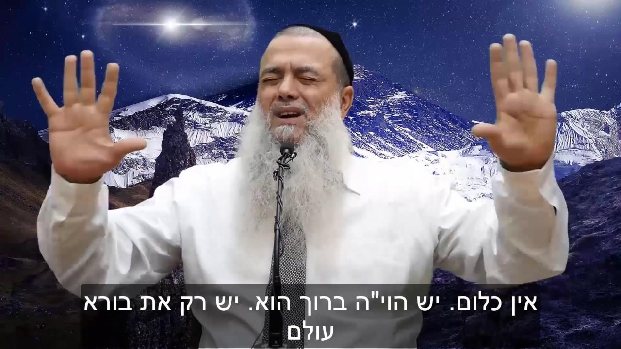 הרב יגאל כהן - כייף לחיות עם בורא עולם HD {כתוביות} - קצרים