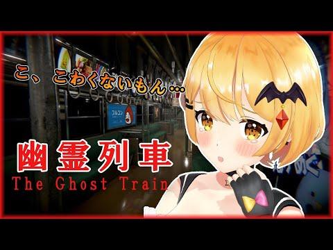 【幽霊列車】幽霊なんてもう怖くない!🚋【ホロライブ/夜空メル】
