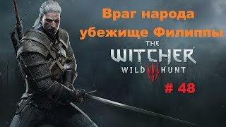 Прохождение The Witcher 3: Wild Hunt Враг народа убежище Филиппы # 48