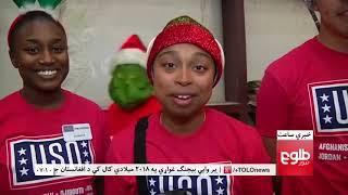 LEMAR News 25 December 2017 / د لمر خبرونه ۱۳۹۶ د مرغومي ۰۴