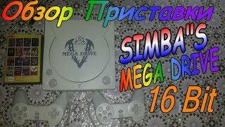 "Обзор и Проверка Приставки SIMBA""S MEGA DRIVE 16Bit"