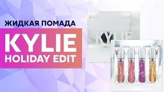Обзор жидкой матовой помады Kylie Holiday Edition за 42 секунды